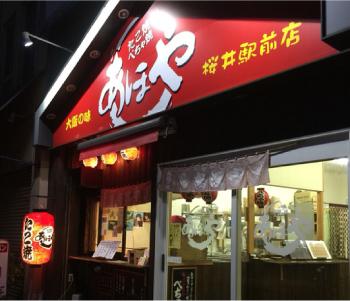 あほや奈良桜井駅前店